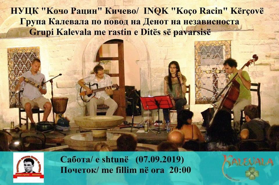 Концерт на групата Калевала