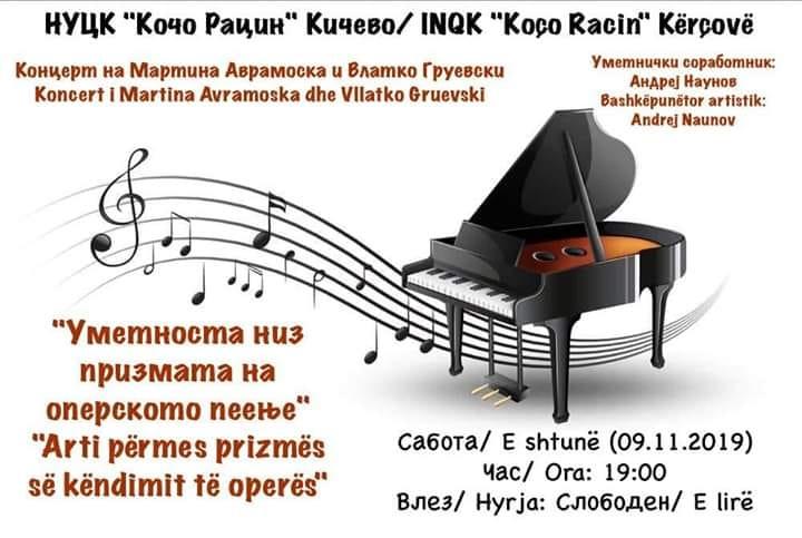 """Концерт """"Уметноста низ призмата на оперското пеење"""""""
