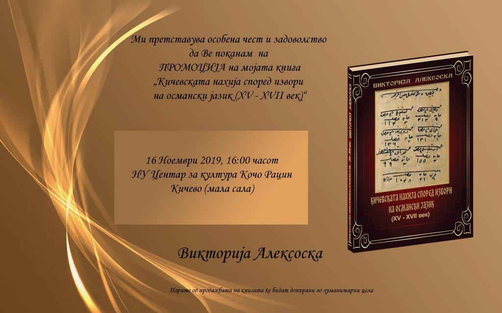 Промоција на книга на Викторија Алексоска