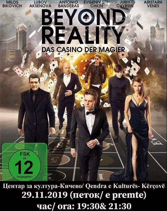 """Кинопроекција на филмот """"Beyond reality"""""""