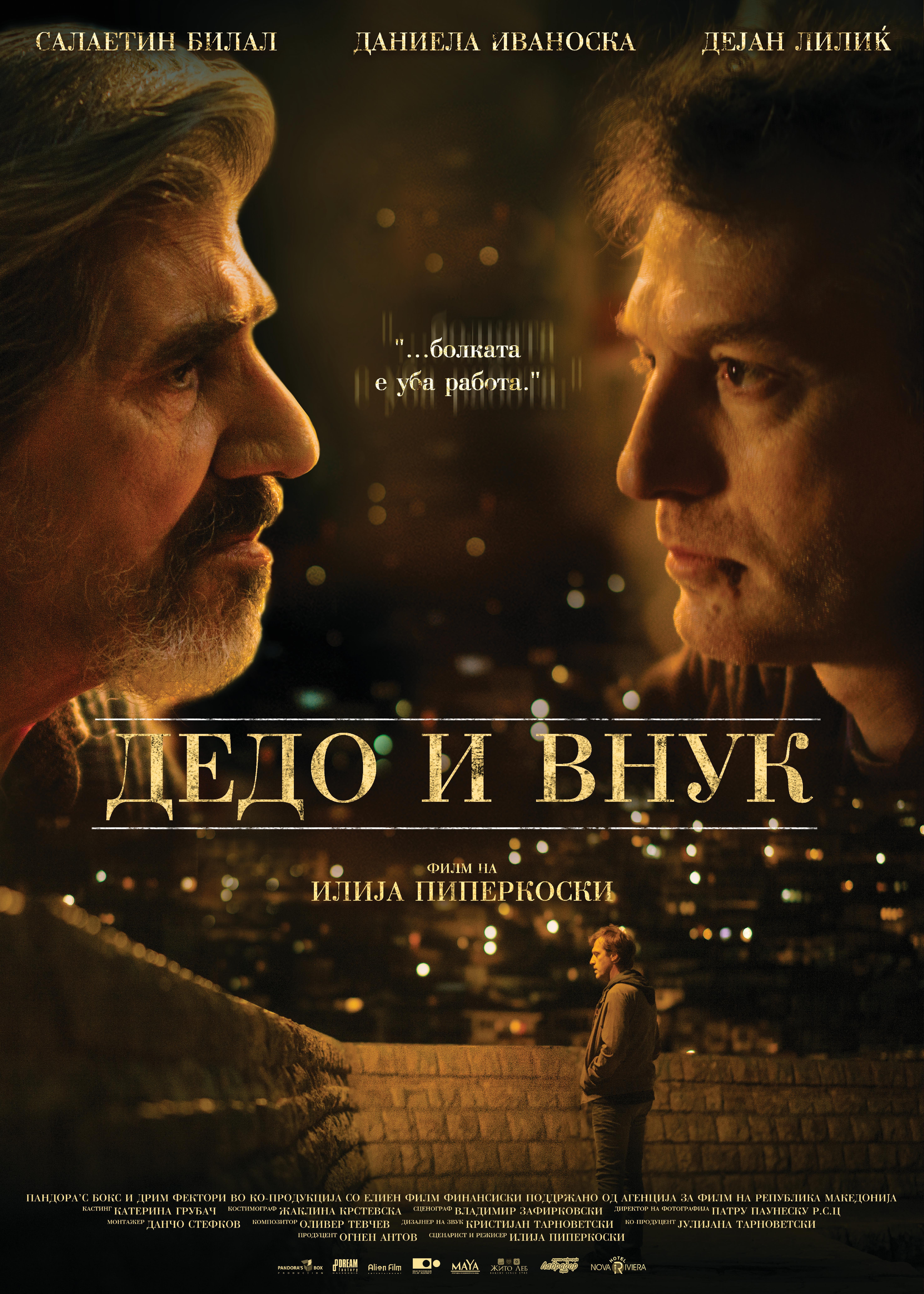 """Премиера на филмот """"Дедо и внук"""" на Илија Пиперкоски"""