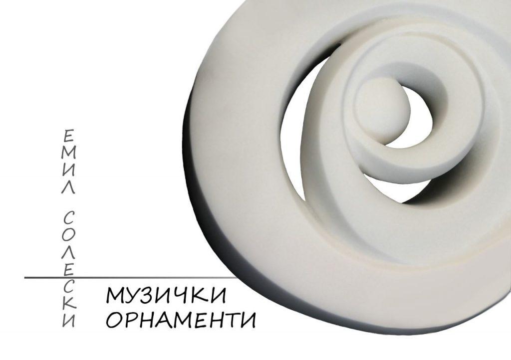 """Изложба """"Музички орнаменти"""" на Емил Солески"""