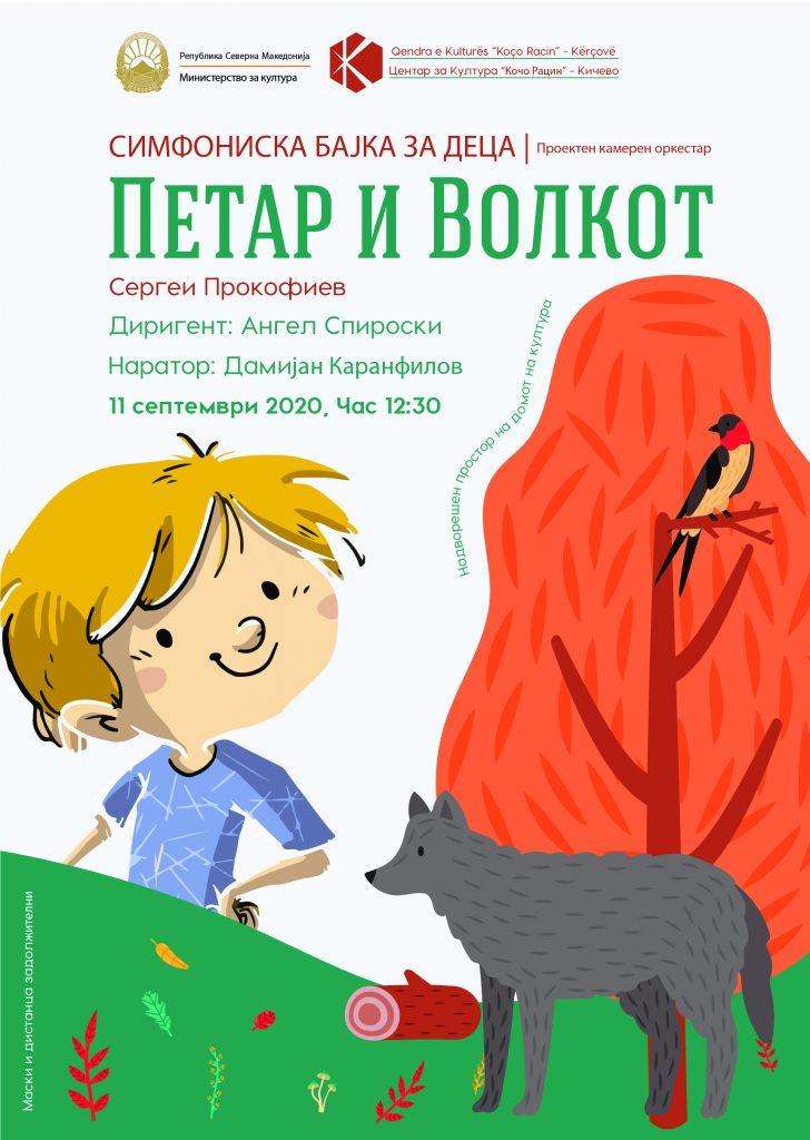 """Детска симфониска приказна """"Петар и волкот"""""""