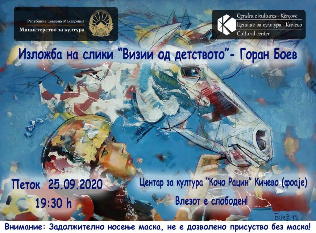 """Изложба на слики """"Визии од детството"""" од Горан Боев"""