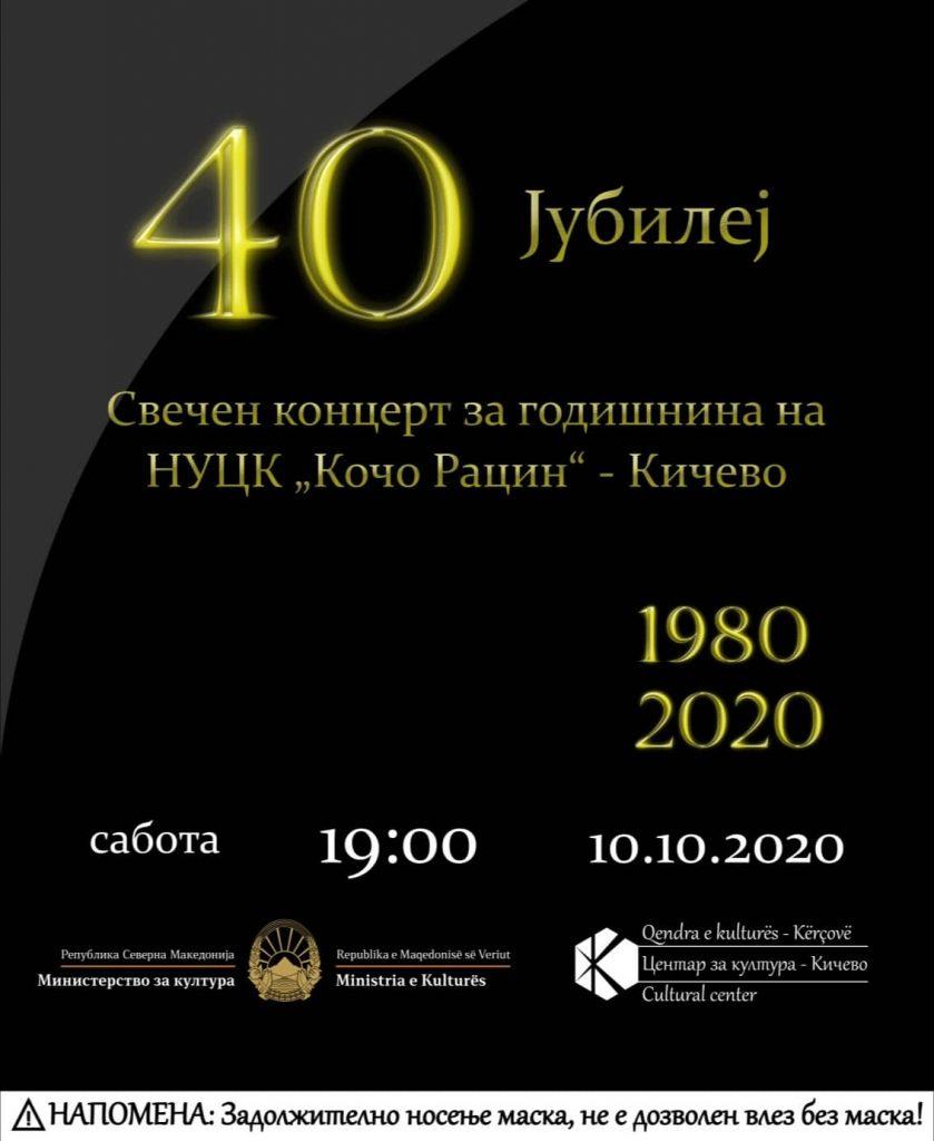 "Свечен концерт за годишнина на НУЦК ""Кочо Рацин"" – Кичево"