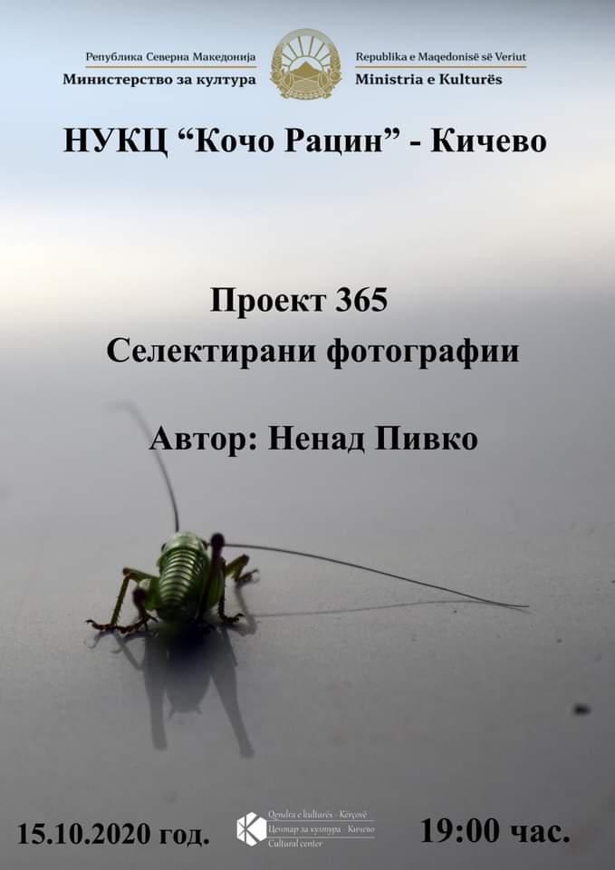 "Изложба ""365 селектирани фотографии"" на Ненад Пивко"