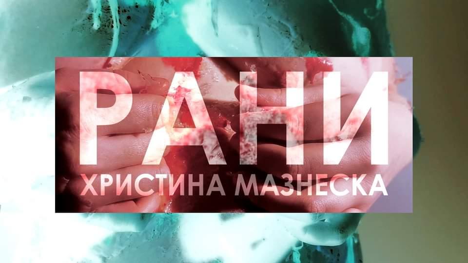 """Изложба """"Рани"""" – Христина Мазнеска"""