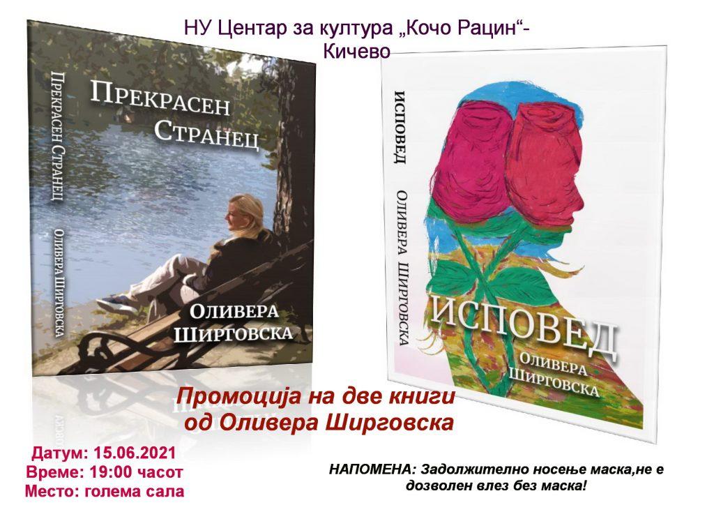 """Промоција на два романи """"Прекрасен странец"""" и """"Исповед"""" од Оливера Ширгоска"""