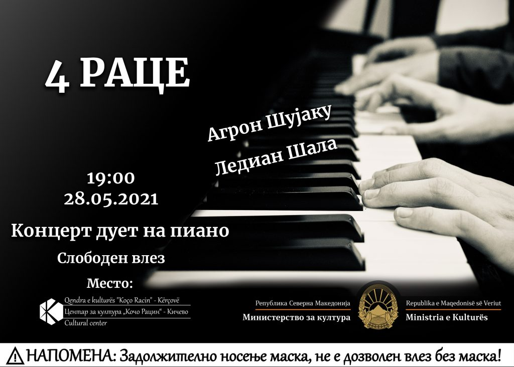 Концерт дуо на пиано– 4 раце