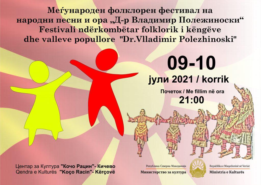 """Меѓународениот фолклорен фестивал на народни песни и ора """"Д-р Владимир Полежиноски"""""""