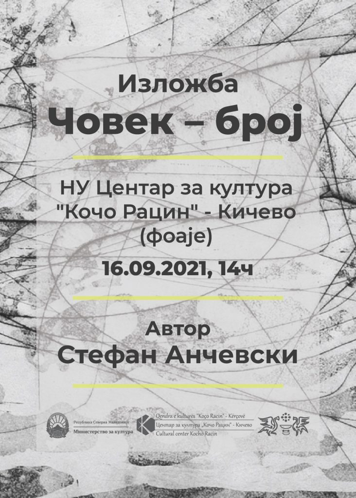 """Изложба """"Човек број"""" – Стефан Анчески"""